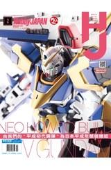 HOBBY JAPAN月刊2019年/2月號(97)封面