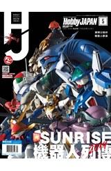 HOBBY JAPAN月刊2019年/5月號(100)封面
