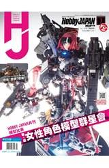 HOBBY JAPAN月刊2019年/7月號(102)封面