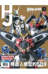 HOBBY JAPAN月刊2019年/11月號(106)封面