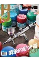 HOBBY JAPAN月刊2020年/2月號(109)封面