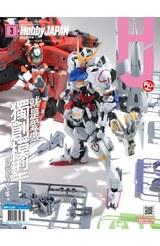 HOBBY JAPAN月刊2020年/3月號(110)封面