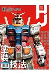 HOBBY JAPAN月刊2020年/6月號(113)封面