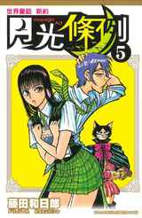 世界童話新約月光條例(05)封面