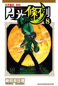 世界童話新約月光條例(08)封面