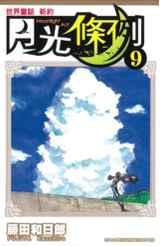 世界童話新約月光條例(09)封面