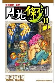 世界童話新約月光條例(13)封面