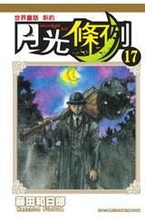 世界童話新約月光條例(17)封面