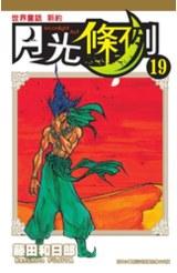 世界童話新約月光條例(19)封面