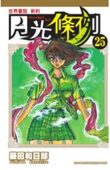 世界童話新約月光條例(25)封面