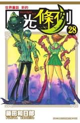 世界童話新約月光條例(28)封面