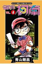 名偵探柯南(04)封面