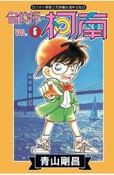 名偵探柯南(05)封面