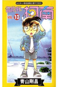 名偵探柯南(13)封面