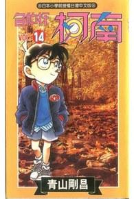 名偵探柯南(14)封面