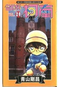 名偵探柯南(20)封面