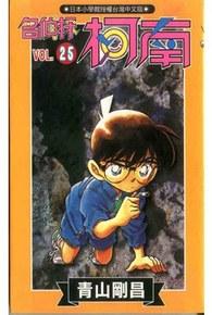 名偵探柯南(25)封面
