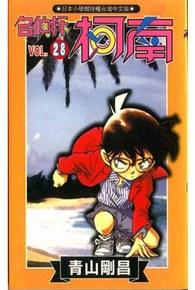名偵探柯南(28)封面