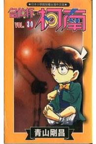名偵探柯南(30)封面