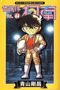 名偵探柯南(44)封面