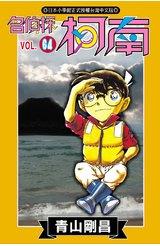 名偵探柯南(64)封面