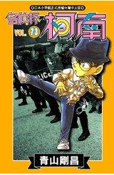 名偵探柯南(73)封面