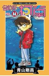 名偵探柯南(84)特別版封面