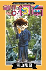 名偵探柯南(86)封面