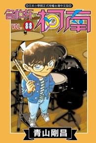 名偵探柯南(88)封面