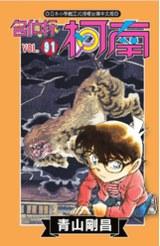 名偵探柯南(91)封面