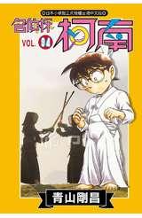 名偵探柯南(94)封面
