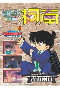 名偵探柯南五個重要檔案(04)封面