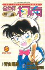 名偵探柯南特別篇(05)封面
