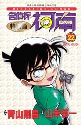 名偵探柯南特別篇(22)封面