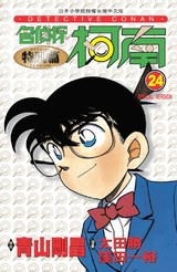 名偵探柯南特別篇(24)封面