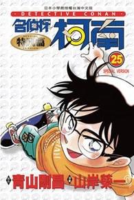 名偵探柯南特別篇(25)封面