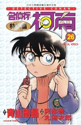 名偵探柯南特別篇(26)封面