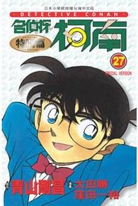 名偵探柯南特別篇(27)封面