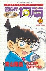 名偵探柯南特別篇(28)封面