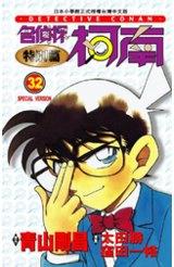 名偵探柯南特別篇(32)封面