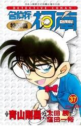 名偵探柯南特別篇(37)封面
