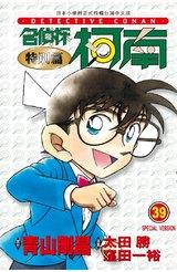 名偵探柯南特別篇(39)封面