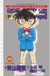 名偵探柯南特別篇(40)封面