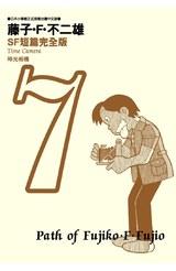藤子不二雄SF短篇集完全版(07)封面