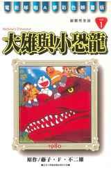 哆啦A夢電影彩映新裝完全版(01)大雄與小恐龍封面