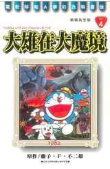 哆啦A夢電影彩映新裝完全版(04)大雄在大魔境封面