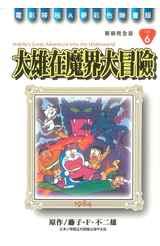 哆啦A夢電影彩映新裝完全版(06)大雄在魔界大冒險封面