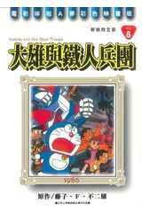 哆啦A夢電影彩映新裝完全版(08)大雄與鐵人兵團封面