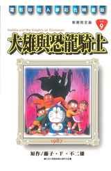 哆啦A夢電影彩映新裝完全版(09)大雄與恐龍騎士團封面