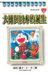 哆啦A夢電影彩映新裝完全版(10)大雄與日本的誕生封面